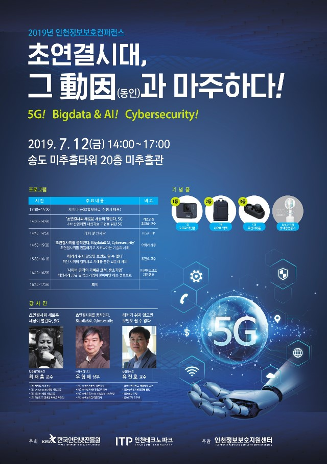 2019 인천정보보호 컨퍼런스 포스터.jpg