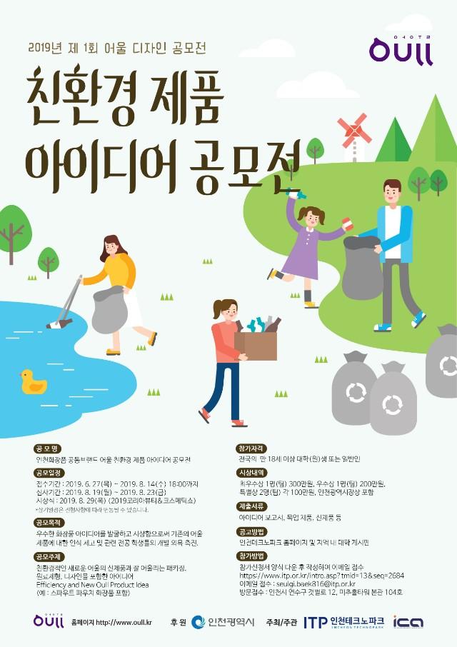 4. 어울 친환경 제품 아이디어 공모전 포스터(최종).jpg