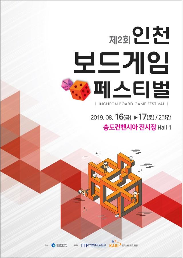 제2회 인천 보드게임 페스티벌 포스터.jpg