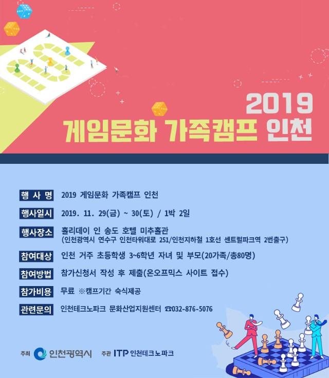 2019 게임문화 가족캠프 인천포스터.jpg