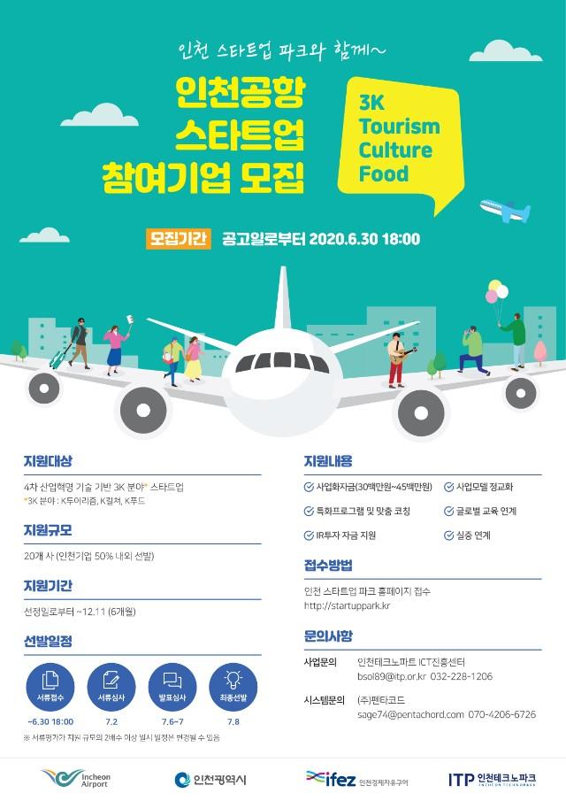 3K 스타트업 육성사업 포스터_최종.jpg