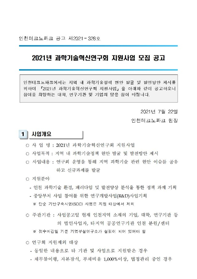 [공고문] 2021년 인천과학기술혁신연구회 공고001.jpg