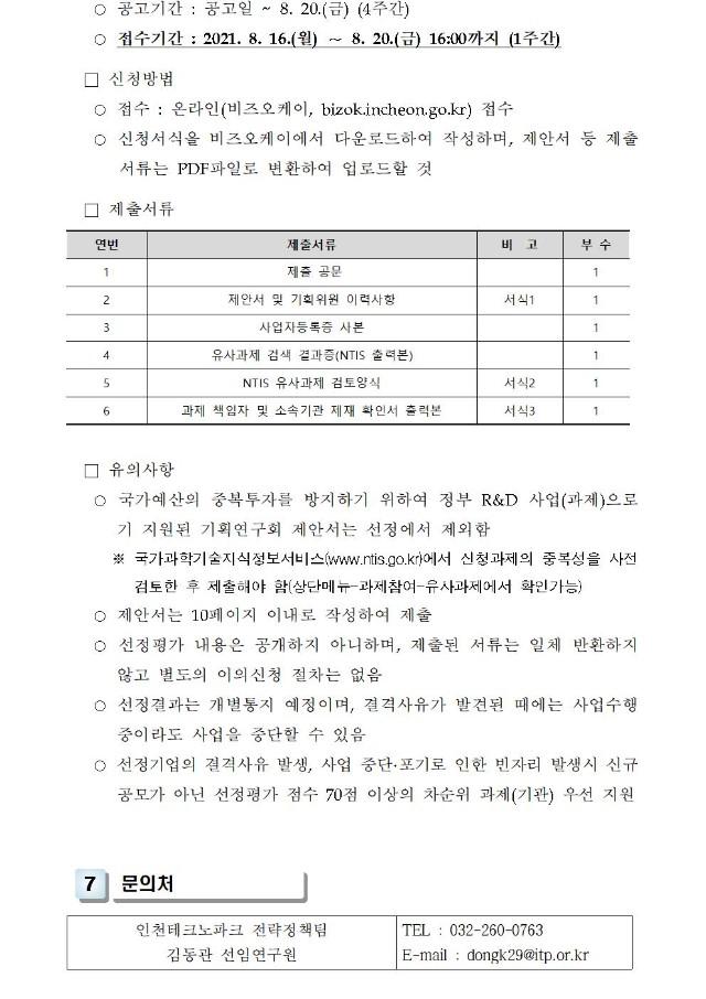 [공고문] 2021년 인천과학기술혁신연구회 공고004.jpg