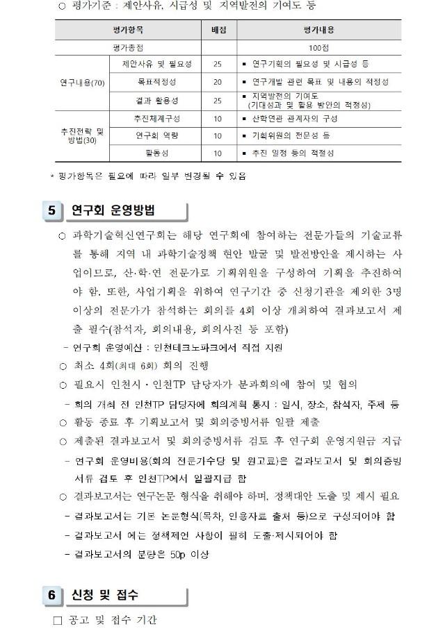[공고문] 2021년 인천과학기술혁신연구회 공고003.jpg