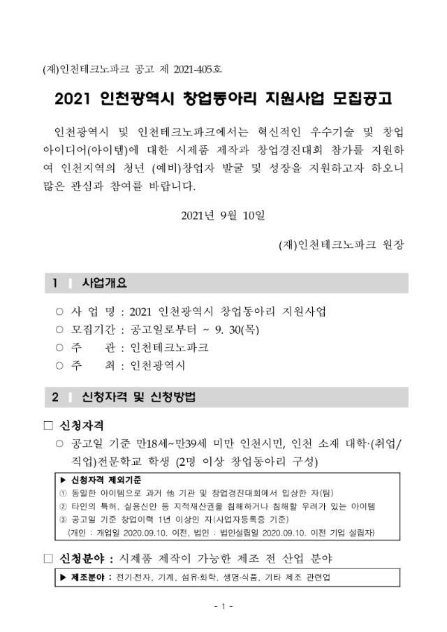 2021_인천광역시_창업동아리_지원사업_모집공고_1.jpg