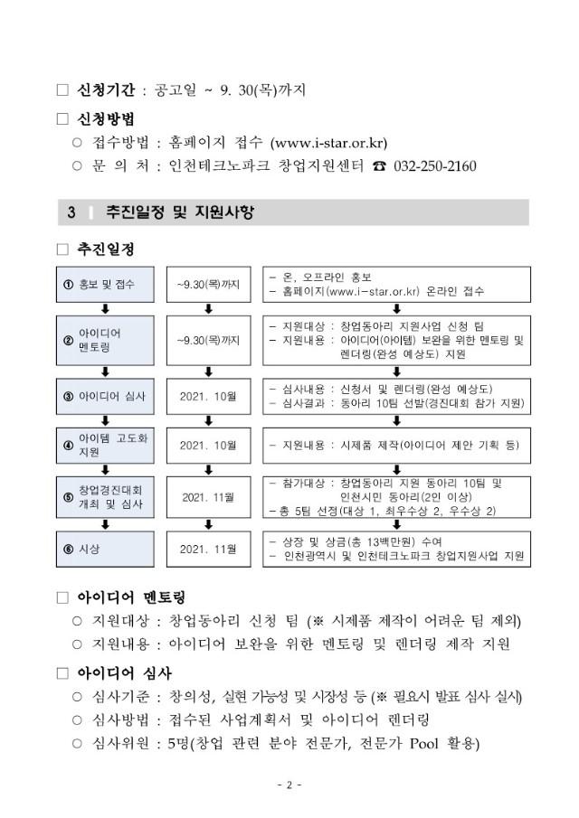 2021_인천광역시_창업동아리_지원사업_모집공고_2.jpg