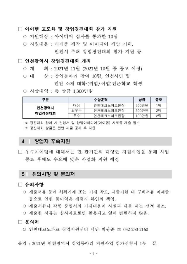 2021_인천광역시_창업동아리_지원사업_모집공고_3.jpg