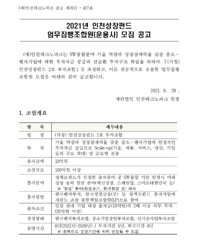 붙임1. 2021년 인천성장펀드 업무집행조합원 모집공고001 (2).jpg