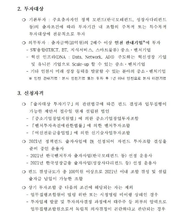 붙임1. 2021년 인천성장펀드 업무집행조합원 모집공고002 (2).jpg